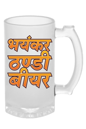 Chilled Frosted Beer Mug