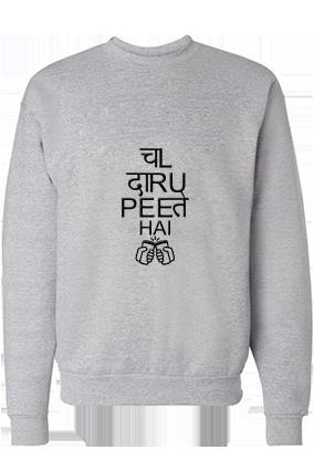 Daaru Peena Black Print Gray Personalized Sweatshirt