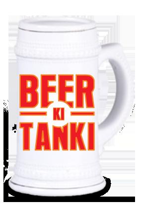 Beer Ki Tanki Vintage Beer Mug