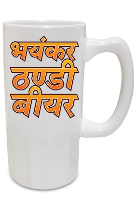 Chilled Beer Regal Beer Mug