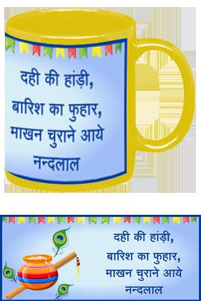 Dahi Handi Janmashtami Yellow Patch Mug
