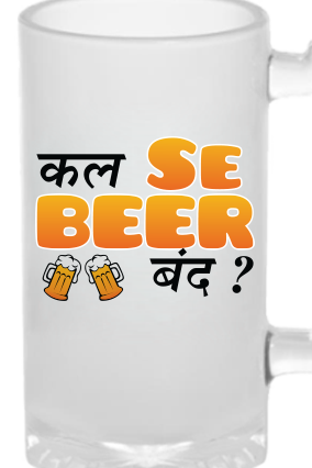 No Beer From Tomorrow Frosted Beer Mug