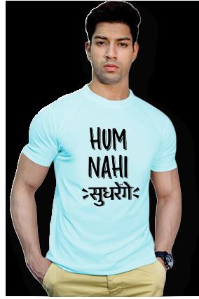 Effit Hum Nahi Sudhrenge Round Neck Sky Blue Mega Print T-Shirt
